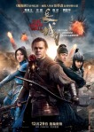 film poster of the great wall